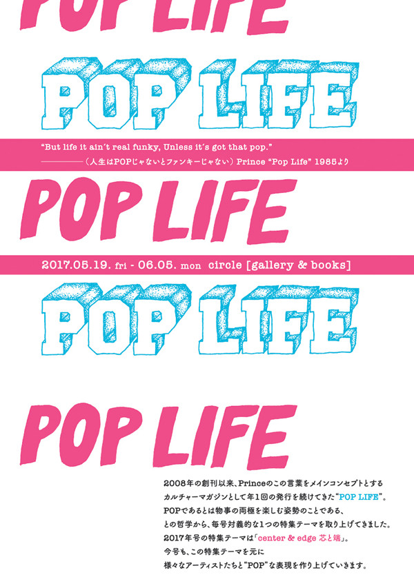POPLIFE_dm_front