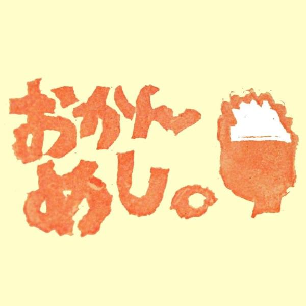 okanmeshi