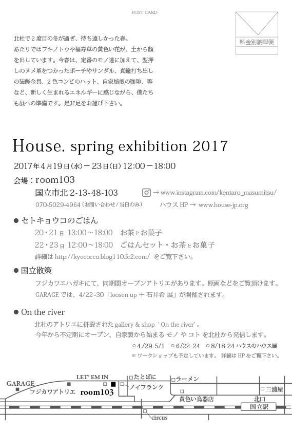 house_spring_exhibition_2017_02