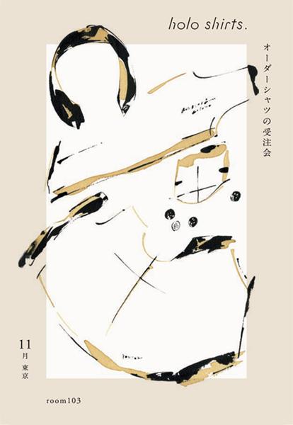 holodm_170925_ tokyo_ol