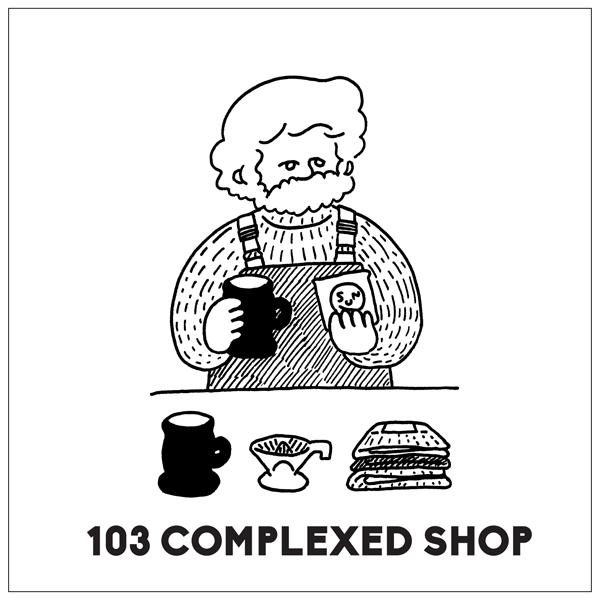 103complexedshop_表