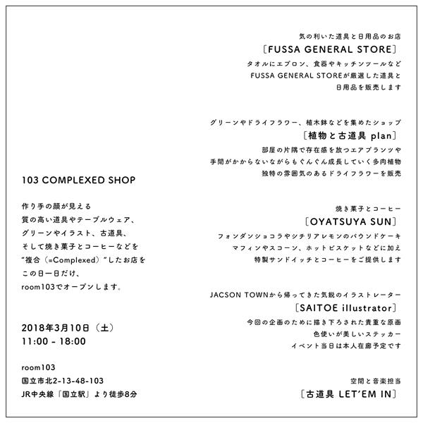 103complexedshop_裏改